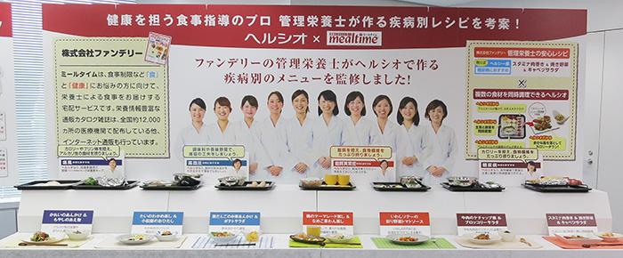 健康を担う食事指導のプロ 管理栄養士がヘルシオで作る疾病別レシピを考案!(株式会社ファンデリーと開発)