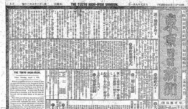 大正元(1912)年8月1日の東京日日新聞