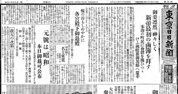 昭和元(1926)年12月26日の東京日日新聞