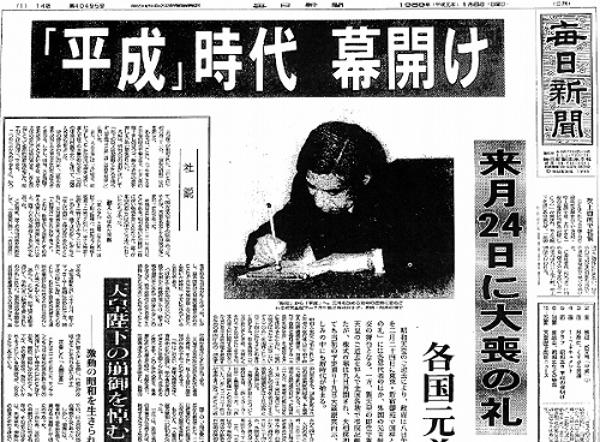 平成元(1989)年1月8日の毎日新聞