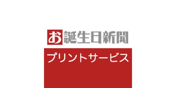 お誕生日新聞プリントサービス