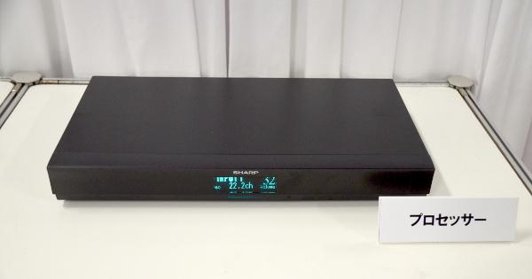 当社製「22.2マルチチャンネル音響再生用プロセッサー」