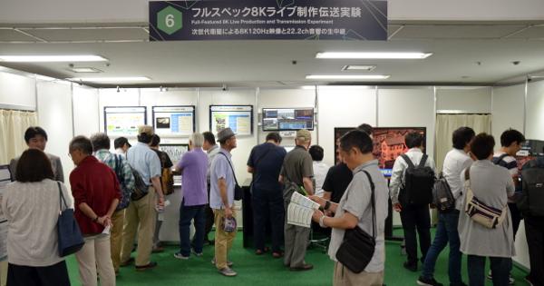 「フルスペック8Kライブ制作伝送実験」の展示コーナー