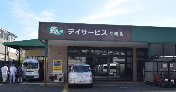 癒しのデイサービス尼崎北