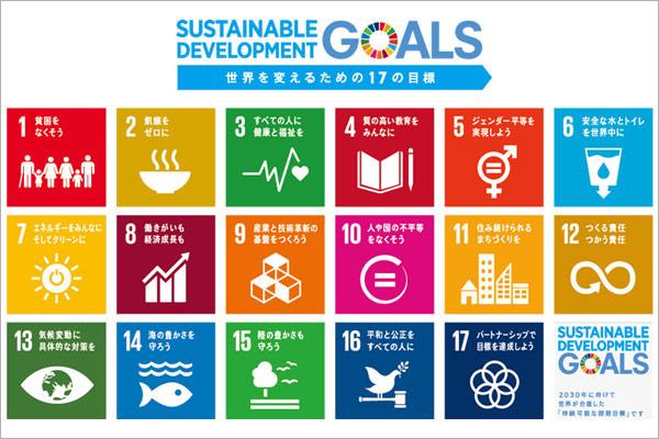 17項目の持続可能な開発目標「SDGs(Sustainable Development Goals)」