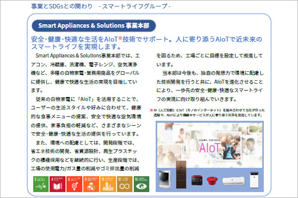 Smart Appliances & Solutions 事業本部の事例