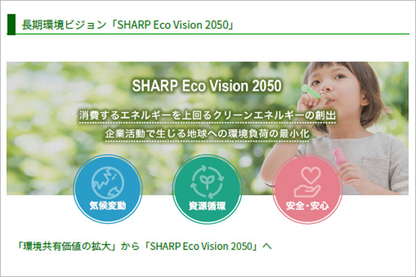 「SHARP Eco Vision 2050」