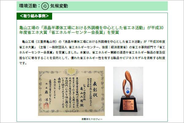 「気候変動」分野における取り組み事例 亀山工場の活動が平成30年度賞エネ大賞「省エネルギーセンター会長賞」を受賞