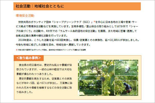 地域社会とともに ― 環境保全活動<奈良県明日香村の取り組み事例>