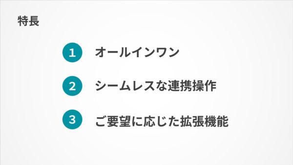 『LINC Biz』の3つの特長