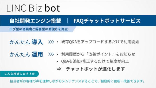 自社開発エンジンを搭載した「FAQチャットボット」は、お客様の声を反映し、更新・改良が可能です 『LINC Biz bot』として サービス展開中 https://lincbizbot.jp/