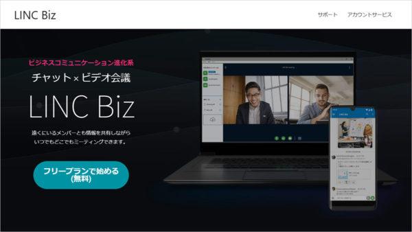 『LINC Biz』公式サイトTOP画面