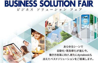 ビジネスソリューションフェア