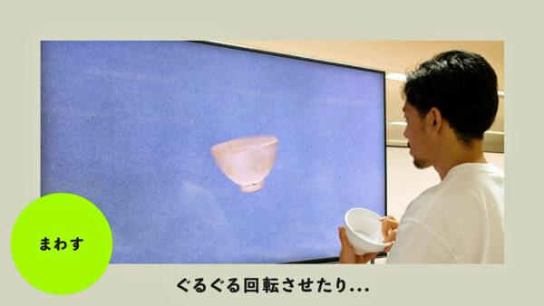 「茶碗型コントローラー」を回転させると、8Kディスプレイに表示されている
