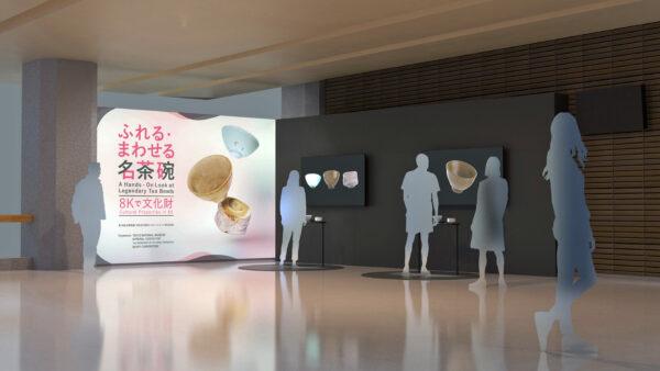 東京国立博物館「東洋館」での 8Kで文化財「ふれる・まわせる名茶碗」展 (会場イメージ)