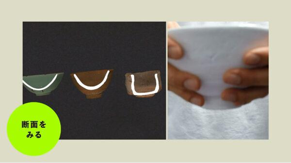 3つの茶碗の断面を同時に比較