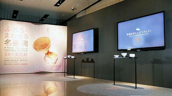 """8Kで文化財「ふれる・まわせる名茶碗」""展 体験コーナー"