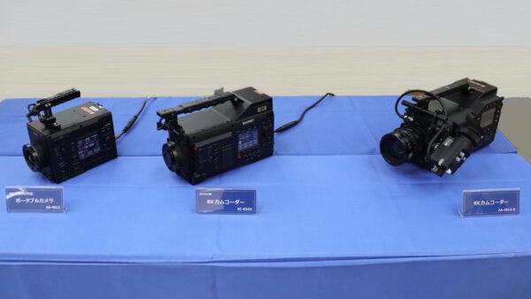 左より8K 120Hzポータブルカメラ<AB-4815>、8Kカムコーダー<8C-B60A>、同<AA-4814-B>