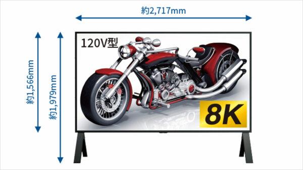 業界最大クラスの120V型 8K液晶パネルを搭載した業務用インフォメーションディスプレイです。